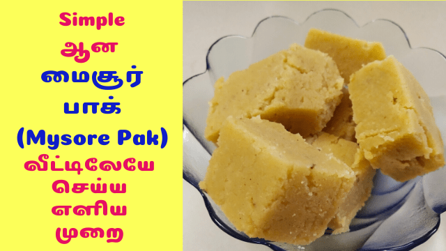 Homemade Easy Mysore Pak Recipe / Simple Mysore Pa