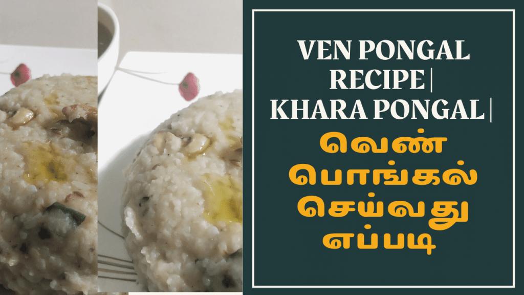 Ven Pongal Recipe   Khara Pongal   How to make Ven Pongal?