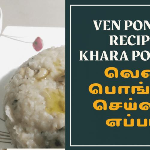 Ven-Pongal-Recipe